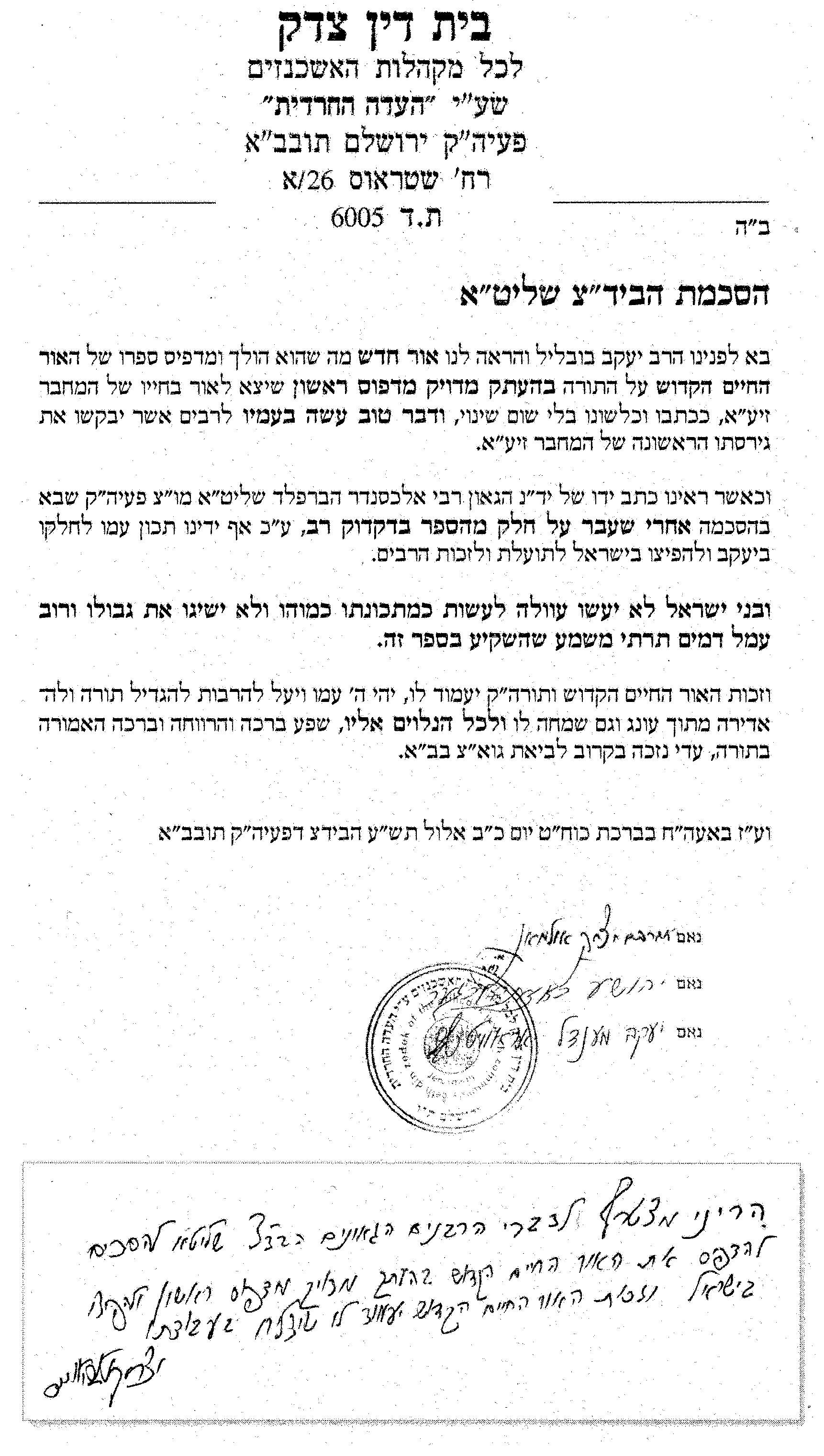"""אור החיים - מהדורת ונציה - בד""""צ העדה""""ח ירושלים"""